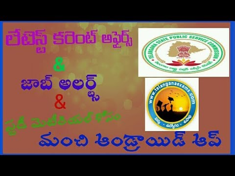 Best android app for current affairs and job alert  best mobile app for current affairs telugu
