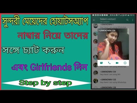 how to find Friends in whatsapp without number | find Friends in whatsapp | Kanu Mal
