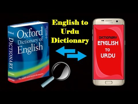 English to Urdu Dictionary for Android |Offline app| Bits 4 U