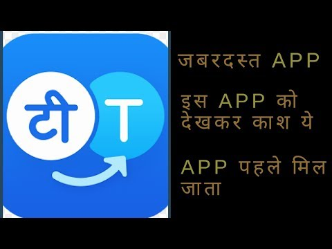 Most Amazing Android App  2018, Hi Translate New App Must Use   By Shinerweb