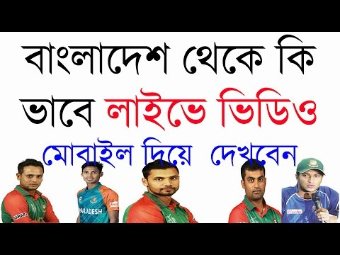 How to live watch cricket match on Android phone Apps free Download