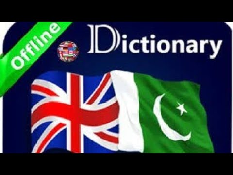 English to urdu And Urdu to English Dictionary offline Android app.