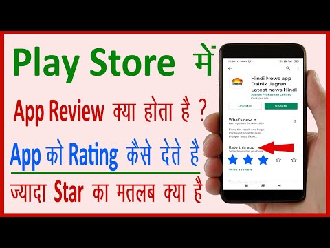 Play store me app ko rating kaise kare || How to review app on play store by Cool Soch