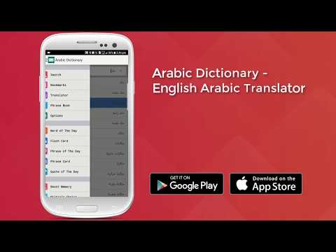 Arabic Dictionary - English Arabic Translator