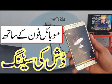 How to Set Dish Antenna with Mobile