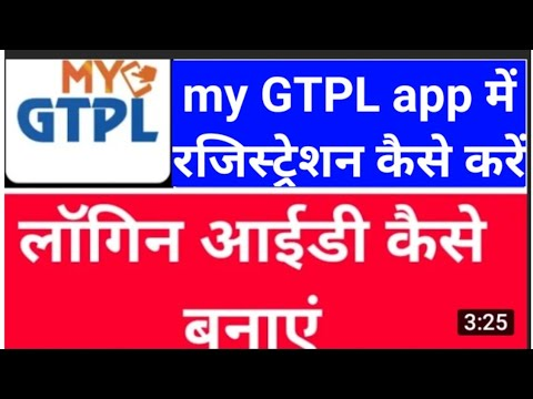 how to do registration in my GTPL Android app   my GTPL app ke andar registration kaise karen