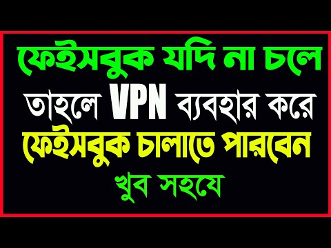 how to use free vpn in mobile 2021 || VPN Software Install || How to install Software