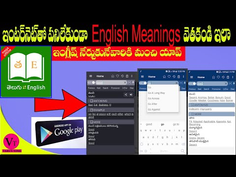 Best Dictionary App Of 2020|English Telugu Dictionary App | Varun Time