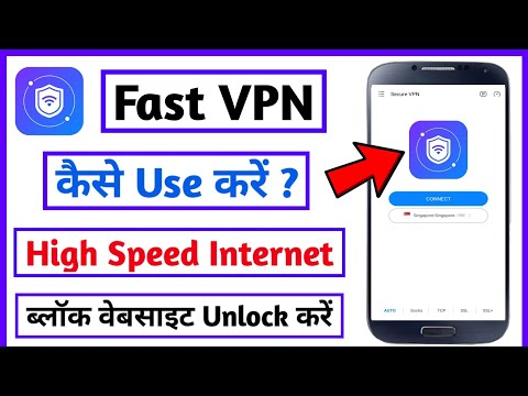 Fast VPN Secure app kaise use kare | how to use fast vpn app | Fast Vpn Secure App | fast vpn