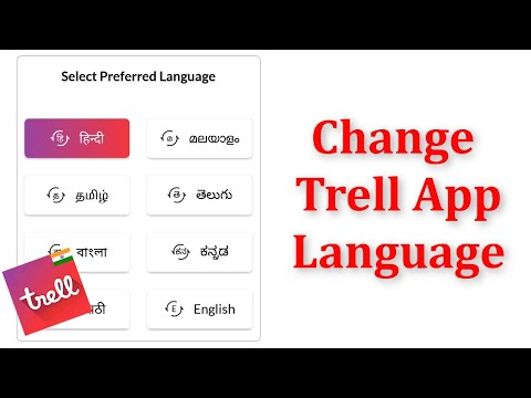 How To Change Trell App Video Language In Android & Ios - How To Change Video Language On Trell App