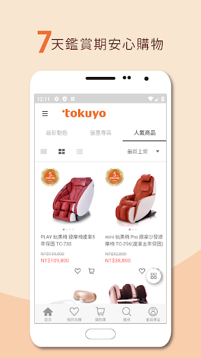 tokuyo shop screenshot 3