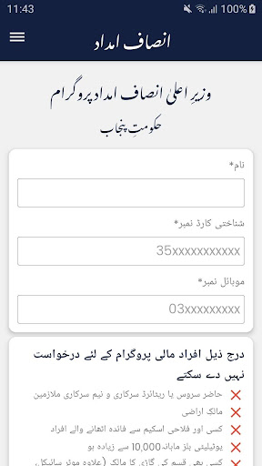 Insaf Imdad screenshot 2