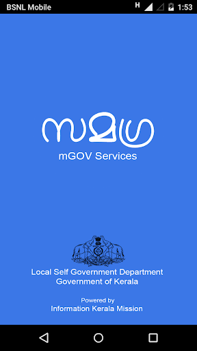Samagra mGOV Services screenshot 1