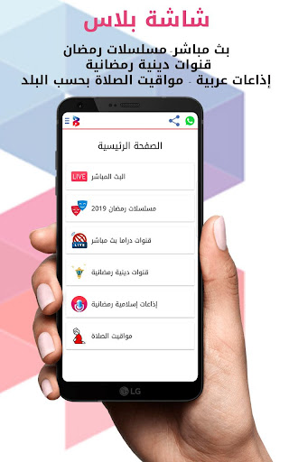 شاشة بلاس screenshot 1