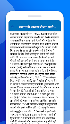 PM Awas Yojana 2020 screenshot 3