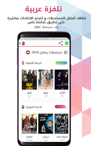 شاشة بلاس screenshot 8