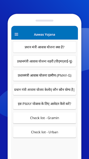 PM Awas Yojana 2020 screenshot 1