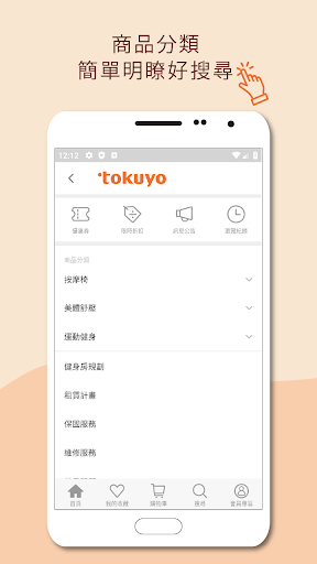 tokuyo shop screenshot 4