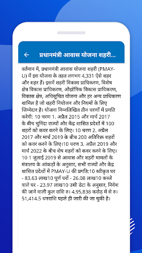 PM Awas Yojana 2020 screenshot 2