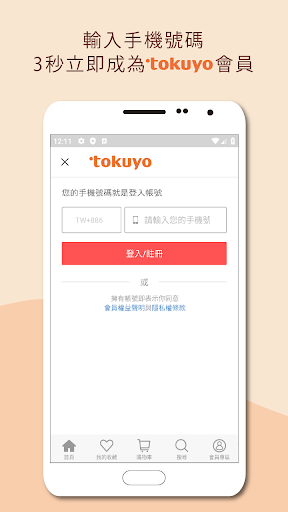 tokuyo shop screenshot 2