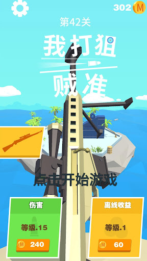 Pocket Sniper! screenshot 7