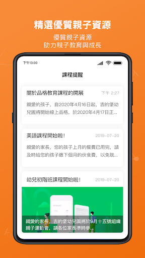 吉的堡家校通 screenshot 3